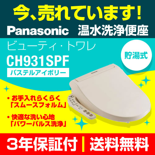 ビューティ・トワレ CH931S