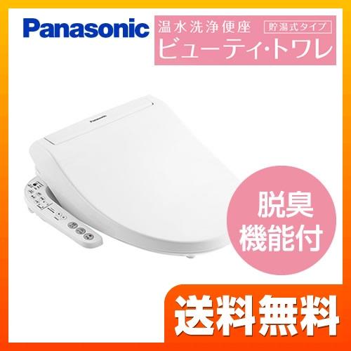 ビューティ・トワレ CH932SWS [ホワイト]