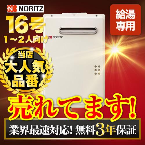 ノーリツ 給湯専用 GQ-1639WE 16号