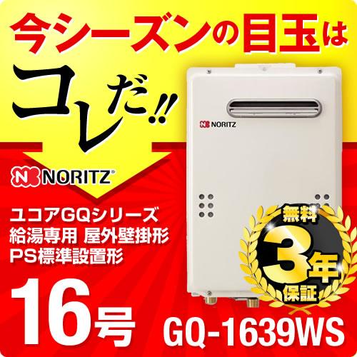 ノーリツ 給湯専用 GQ-1639WS 16号