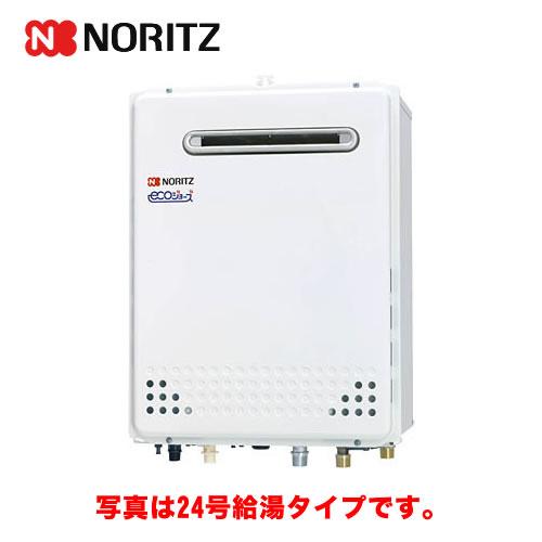 ノーリツ エコジョーズ オート GT-C2052SAWX-2 BL 20号