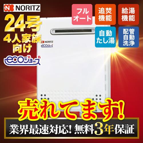 ノーリツ エコジョーズ フルオート GT-C2452AWX-2 BL 24号