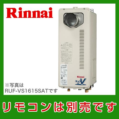 オート RUF-VS1615SAT-80 16号